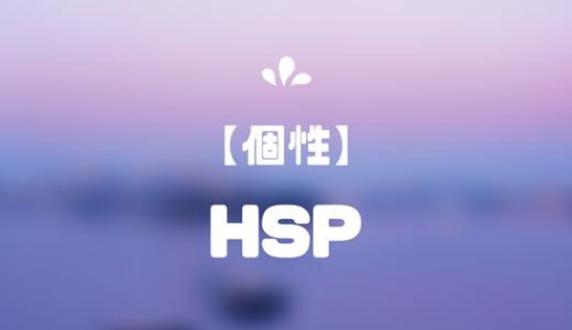 HSP(超敏感人間)診断 適職チェック【職業・仕事】
