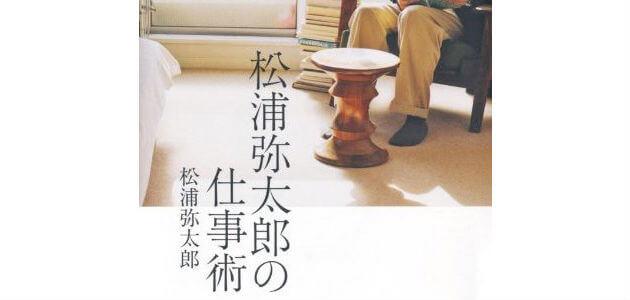 松浦弥太郎の仕事術14選【要約・感想・書評】