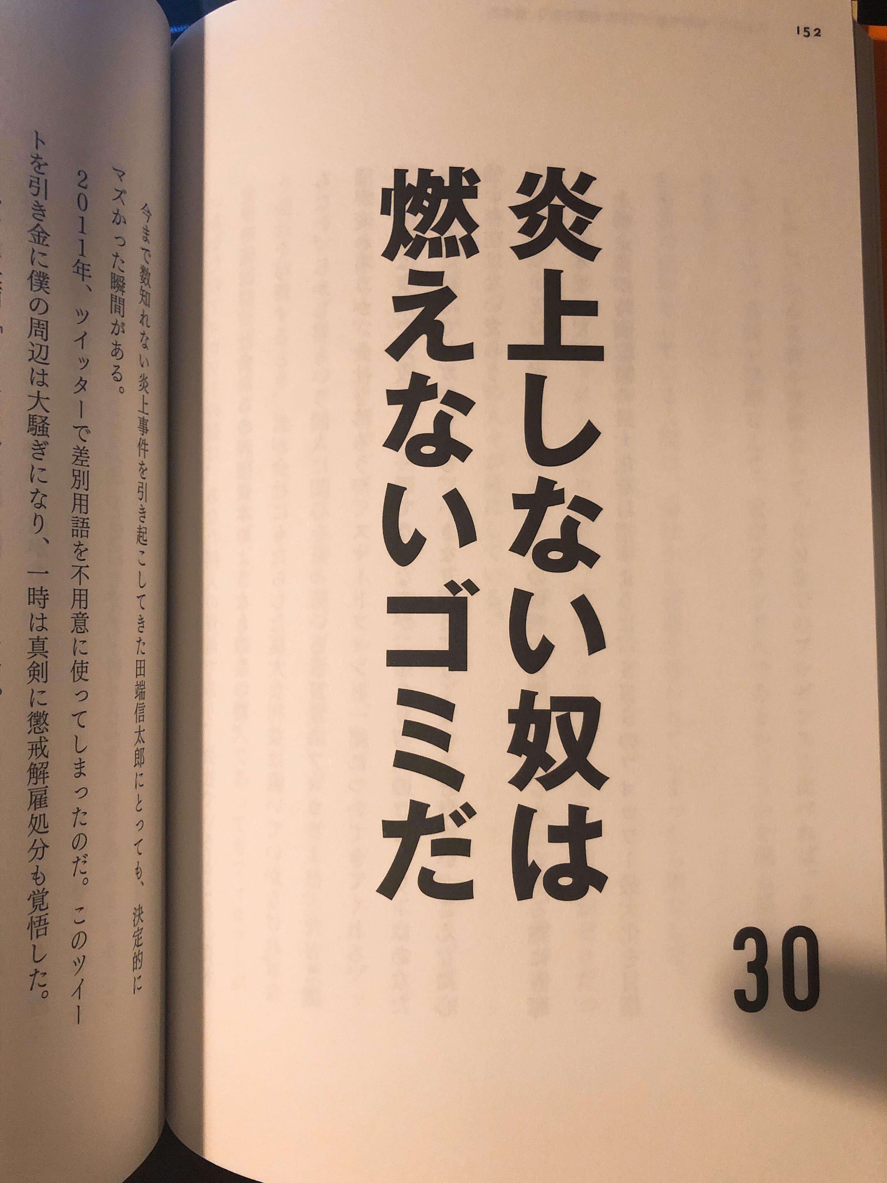 サラリーマンはブランド人になれ!8選 田端信太郎【要約・書評】