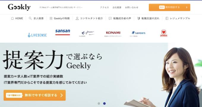 IT・Web・ゲーム業界特化!マッチングを科学する「Geekly(ギークリー)」