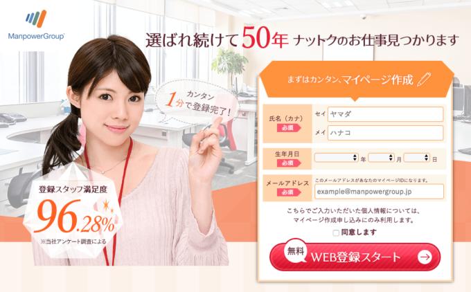 運営50年・満足度96%!日本で初めての人材派遣会社「JOBNET」