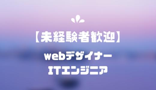 【未経験採用】webデザイナー・ITエンジニア求人サイト2選