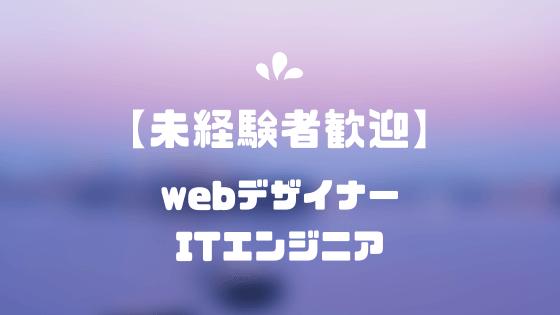 【未経験採用】webデザイナー・ITエンジニア求人サイト7選