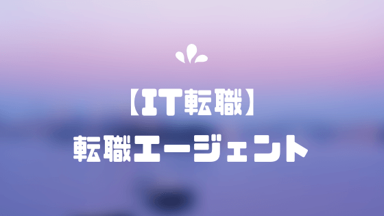 【IT転職】転職エージェント・転職サイトおすすめ5選