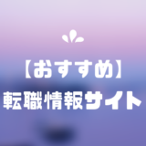 おすすめ転職情報サイト・ツールTOP3位【口コミ・評判】
