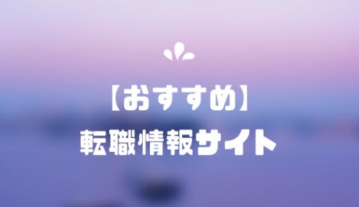 転職求人サイト・ツールおすすめTOP5【口コミ・評判】