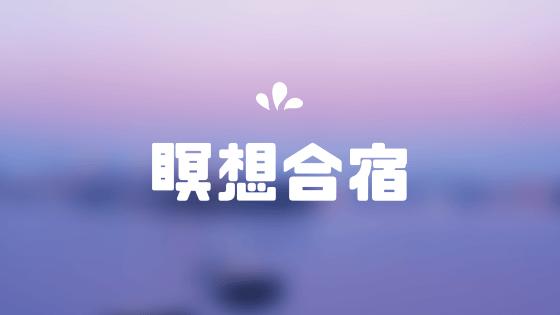 ヴィパッサナー瞑想合宿(千葉)12日間の全て【体験レポート】